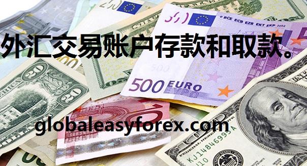 外汇交易与exness。 如何存取款。