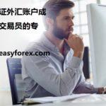 如何验证外汇账户成为外汇交易员的专业。